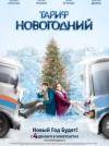Список лучших фильмов про Новый год и рождество русские