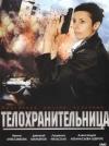 Возбужденная Жанна Эппле – Бальзаковский Возраст Или Все Мужики Сво... (2004)